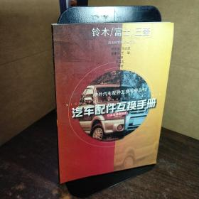 中外汽车配件互换手册丛书;铃木/富士/三菱汽车配件互换手册