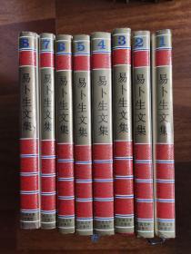 易卜生文集1-8卷 全精装