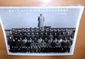 1974年复旦大学政治经济学系首届工农兵学员毕业留念