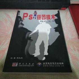 PS抠图技术超级宝典