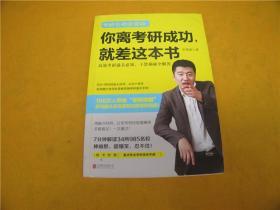 你离考研成功,就差这本书:张雪峰高效考研通关必知,干货揭秘全解答——内页干净,封面旧一点,如图