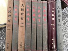 人民教育(50年创刊51年全年,53年7-12,54年7-12,55年全年,60年1-6,64年全年)共9本合订本合售