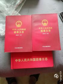 中华人民共和国图像日志(解说词套装上下册)