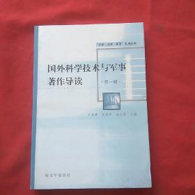 国外科学技术与军事著作导读(第1辑)