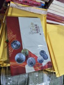 全新正版 新中国流通硬币收藏知识图录 硬币收藏工具书籍