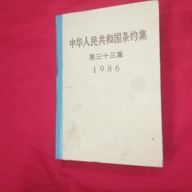 中华人民共和国条约集.第三十三集(1986)