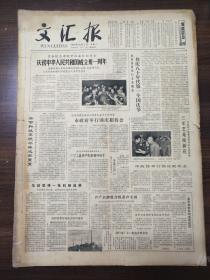 (原版老报纸品相如图)文汇报  1980年10月1日——10月31日   合售