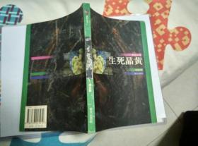【超珍罕 阎连科 签名 钤印 赠友 签赠本 有上款】生死晶黄====1996年12月 一版一印 5000册