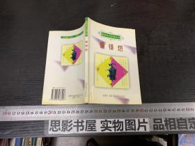 偏锋炮——象棋现代布局丛书