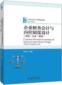 企业财务会计与室内制度设计:理论.实务.案例(本科教材)