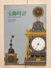 根津美术馆藏清宫御藏钟表