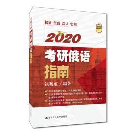 2020考研俄语指南