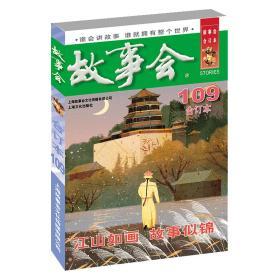 2019《故事会合订本》109期故事会上海文化出版社9787553514611