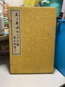 毛主席诗词三十七首    中央文献出版社,黄缎子面线装