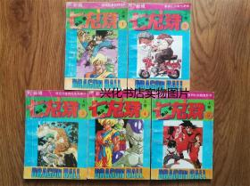 七龙珠:92新辑 上卷(1-5)5册合售  品次