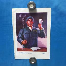 宣传画:工人师傅上讲台
