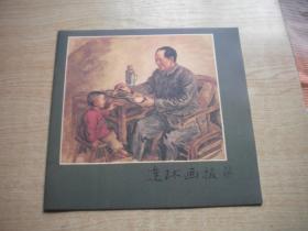 《连环画报》1957.22期,20开,人美2011.9出版,Q511号,影印本期刊