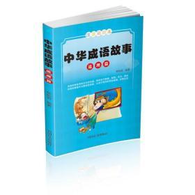 中华成语故事:道理篇