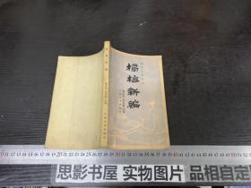 橘梅新编:象棋古谱全局【打孔书 封面有透明胶布 不影响阅读】
