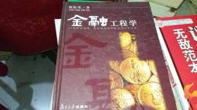 金融工程学--金融商品创新选择权理论(精装本)
