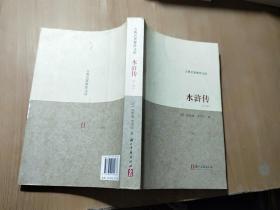 水浒传/古典名著聚珍文库下册