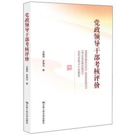 送书签zi-9787300267135-党政领导干部考核评价