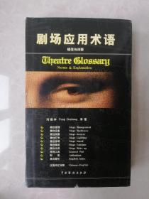 劇場應用術語—規范與詳解(32開精裝本)銅版紙(精裝本稀見)