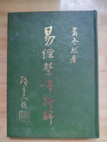 早期原版《易经系传新解》精装一册——陈立夫题字!