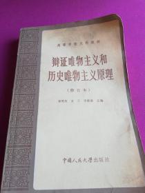 辩证唯物主义和历史唯物主义原理〈修订夲