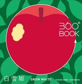 360°BOOK 白雪姫  SNOW WHITE