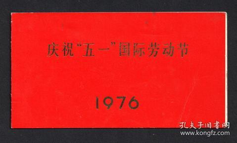 1976年五一劳动节,颐和园、中山公园、天坛、陶然亭、紫竹院公园烫金游园请柬