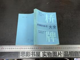 桥牌防御战大全【棋牌书店】