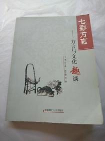 七彩方言:方言与文化趣谈 【甘于恩签赠本】