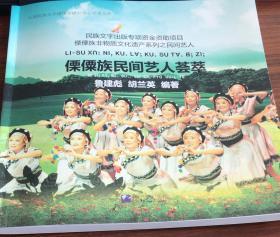 傈僳族民间艺人荟萃:中文,傈僳文