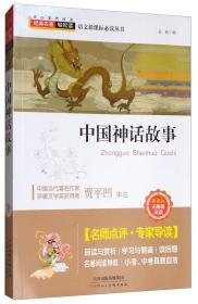中国神话故事(新课标无障碍阅读)(精)/教育部统编语文教材配套阅读丛书