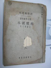地理课本(新小学教科书) 高级第二册