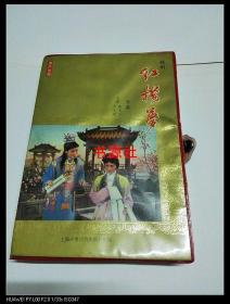 越剧 红楼梦全集(3盒磁带+1本书)盒装