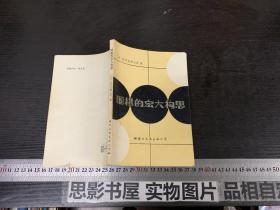 围棋的宏大构思【棋牌书店】