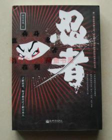 正版 忍者 日本忍术修习者储信哲哉 2013年新世界出版社
