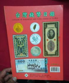 中华人民共和国纸币目录-1948-2000