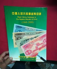 台湾钱币目录