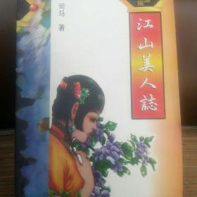 江山美人志(全四册)