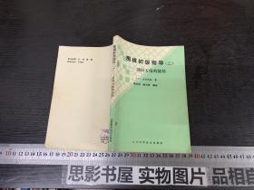 围棋初级指导 二  通向五级的捷径  【棋牌书店】.