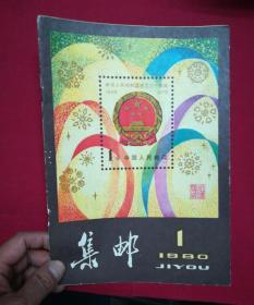 集邮杂志【1980-1】创刊