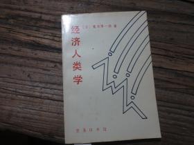 《經濟人類學》 1版1印