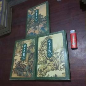 倚天屠龙记(第一二三集)3册合售(三联版锁线正版)