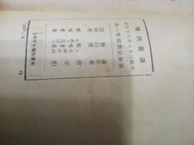 清真词释 【开明书店民国三十七年七月初版】
