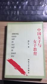 中国女子与女子教育