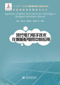 现代电力电子技术在智能配电网中的应用(新能源发电并网技术丛书)