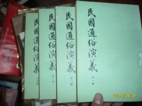 民国通俗演义(全四册)